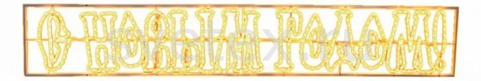 Фото Панно световое Неон-Найт Надпись «С Новым Годом» 501-114