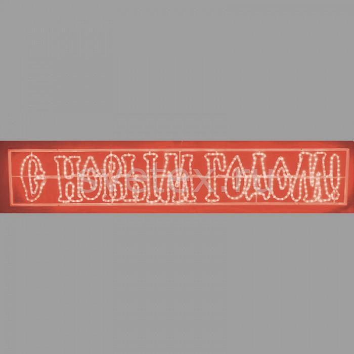 Фото Панно световое Неон-Найт Надпись «С Новым Годом» 501-117