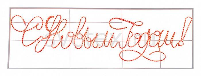 Фото Панно световое Неон-Найт Надпись «С Новым Годом» 501-111