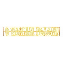 Панно световое Неон-НайтПанно световые<br>Артикул - NN_501-114,Бренд - Неон-Найт (Россия),Коллекция - Надпись «С Новым Годом»,Высота, мм - 350,Тип лампы - накаливания,Напряжение питания лампы, В - 220,Лампы в комплекте - накаливания,Класс электробезопасности - II,Общая мощность, Вт - 280,Степень пылевлагозащиты, IP - 44,Диапазон рабочих температур - от -40^C до +50^C,Дополнительные параметры - Ограничений применения при стандартных погодных условиях нет.<br>