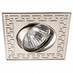 Комплект из 3 встраиваемых светильников Arte LampКвадратные<br>Артикул - AR_A2107PL-3SS,Бренд - Arte Lamp (Италия),Коллекция - Eclipse,Гарантия, месяцы - 24,Тип лампы - галогеновая,Общее кол-во ламп - 3,Напряжение питания лампы, В - 220,Максимальная мощность лампы, Вт - 50,Лампы в комплекте - галогеновые GU10,Цвет плафонов и подвесок - серебро,Тип поверхности плафонов - глянцевый,Материал плафонов и подвесок - металл,Цвет арматуры - серебро,Тип поверхности арматуры - глянцевый, рельефный,Материал арматуры - металл,Возможность подлючения диммера - можно,Форма и тип колбы - полусферическая с рефлектором,Тип цоколя лампы - GU10,Класс электробезопасности - I,Общая мощность, Вт - 150,Степень пылевлагозащиты, IP - 20,Диапазон рабочих температур - комнатная температура,Дополнительные параметры - поворотный светильник, рефлекторная лампа MR-16<br>